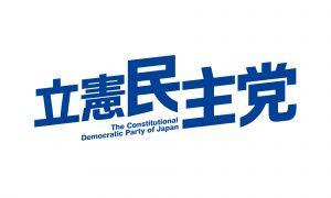 立憲民主党 福岡県連合