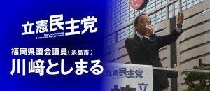 福岡県議会議員 川﨑としまる広報室 Facebook Page