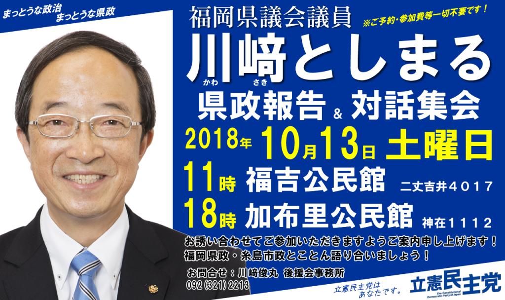 福岡県議会議員 川﨑としまる 県政報告会 2018年10月