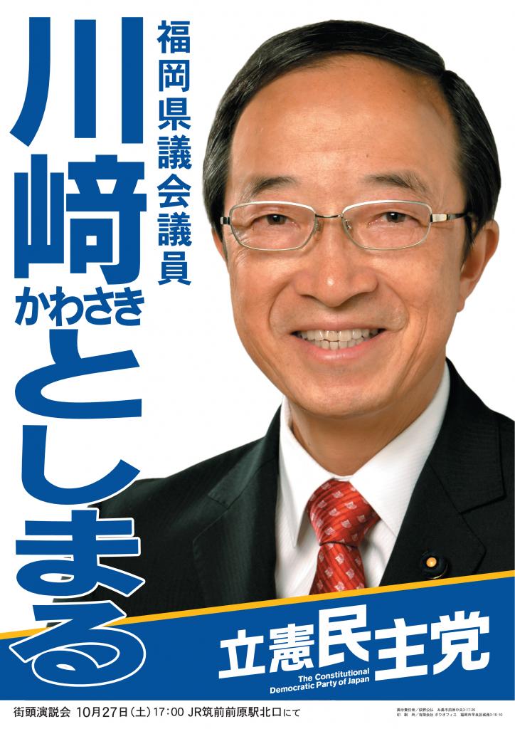 福岡県議会議員 川﨑としまる (糸島市)