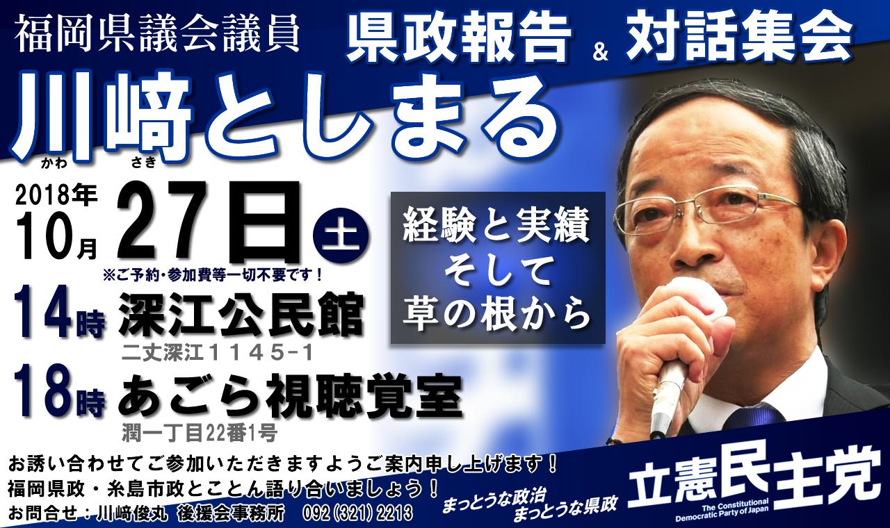 福岡県議会議員 川﨑としまる 県政報告会