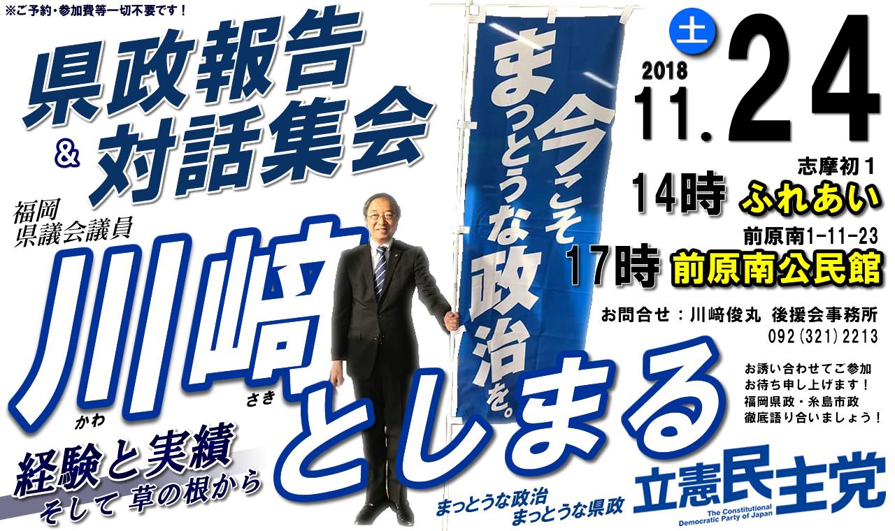 川﨑としまる 県政報告会 2018/11/24