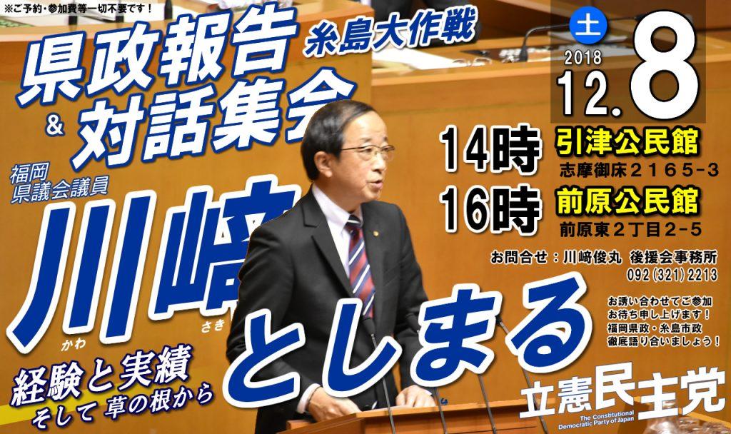 福岡県議会議員 川﨑俊丸 県政報告会 2018/12/8