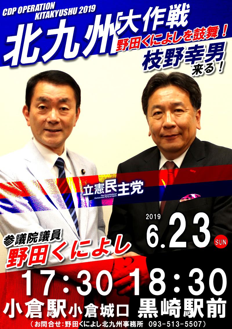 【枝野幸男 立憲民主党代表 北九州に初陣! CDP OPERATION KITAKYUSHU 2019】