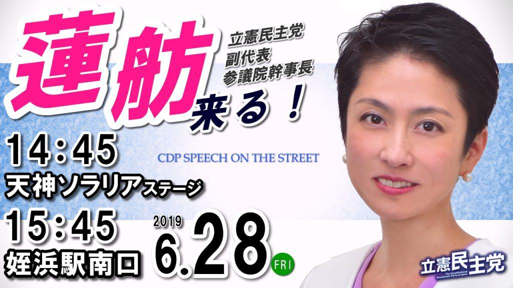 蓮舫来る!2019/6/28@天神ソラリアステージ&姪浜駅南口